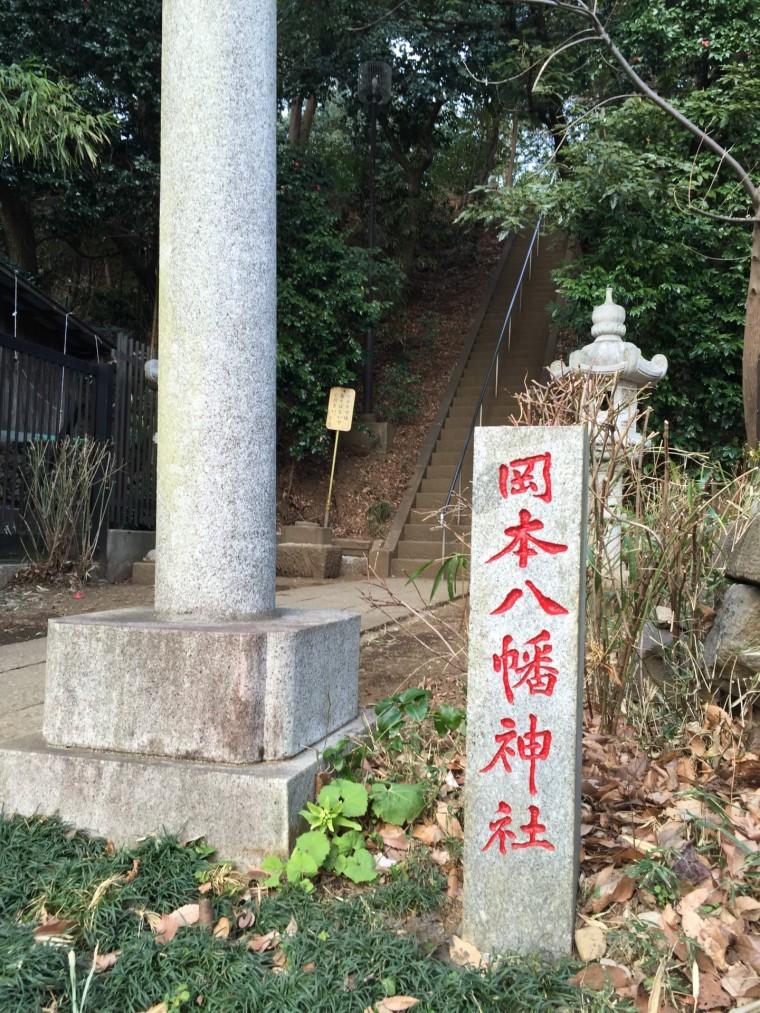 岡本八幡宮