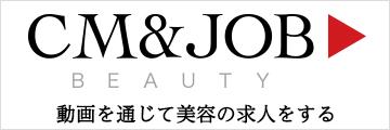 美容師の求人動画サイトCM&JOB