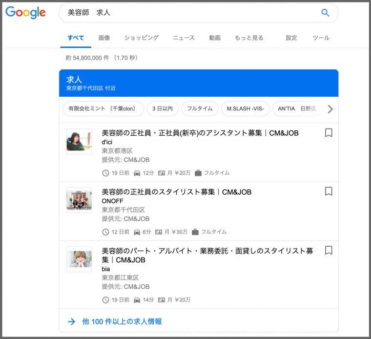 Googleしごと検索例